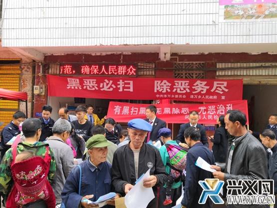 興義黨建網:興義市檢察院到洛萬鄉開展掃黑除惡宣傳